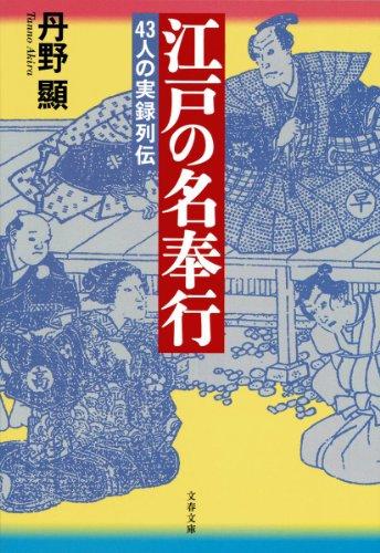 江戸の名奉行―43人の実録列伝 (文春文庫)の詳細を見る