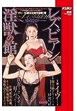 【Amazon.co.jp限定】レズビアン 淫獣の館 イヴ&卯月妙子 [DVD]