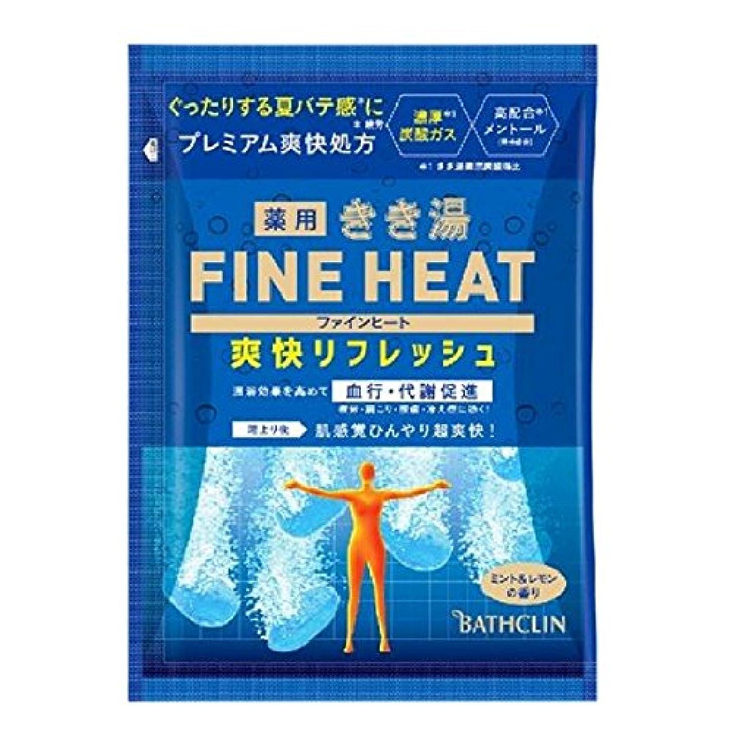 異常免除するエラーきき湯ファインヒート ファインヒート(FINE HEAT) 爽快リフレッシュ ミント&レモンの香り 50g