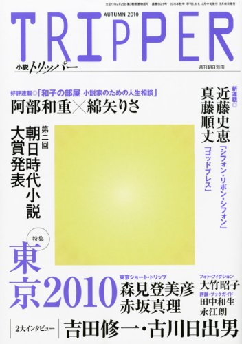 小説 TRIPPER (トリッパー) 2010年 9/30号 [雑誌]