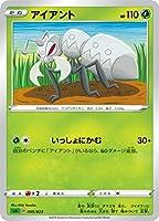 【ミラー仕様】ポケモンカードゲーム SA 005/023 アイアント 草 スターターセットV 草 -くさ-