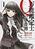 万能鑑定士Qの事件簿 I (カドカワコミックス・エース)