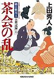 茶会の乱~御広敷用人 大奥記録(六)~ (光文社文庫)