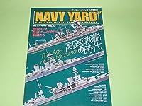 ネイビーヤード Vol.12 高速戦艦の時代