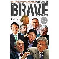 月刊ブレイブ・セレクション 第6号 (現代ビジネスブック)