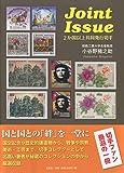 Joint Issue 2か国以上共同発行切手