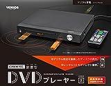 VERSOS 据置DVDプレーヤー(AV/HDMIケーブルタイプ) ブラック  VS-DD202
