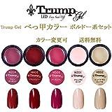 【送料無料】日本製 Trump gel トランプジェル べっ甲カラー ボルドー系 選べる カラージェル 5個セット べっ甲ネイル ボルドー ブラウン ホワイト ラメ カラー