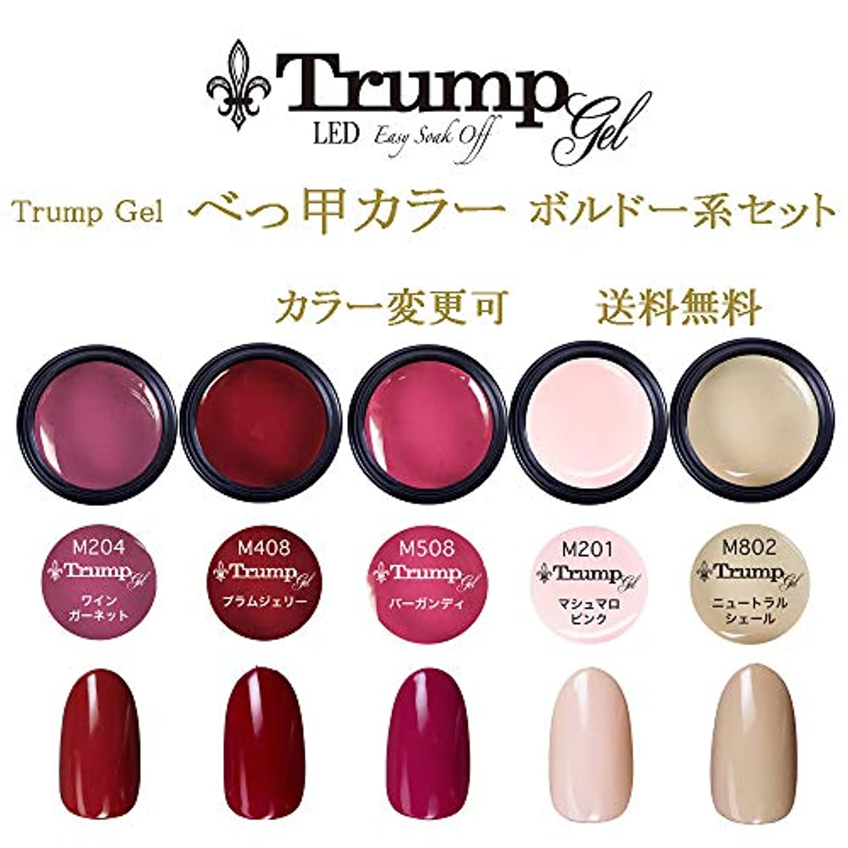 急いで球体装置【送料無料】日本製 Trump gel トランプジェル べっ甲カラー ボルドー系 選べる カラージェル 5個セット べっ甲ネイル ボルドー ブラウン ホワイト ラメ カラー
