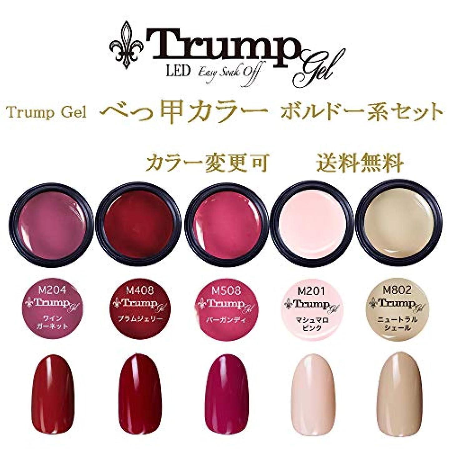 にばかげている類推【送料無料】日本製 Trump gel トランプジェル べっ甲カラー ボルドー系 選べる カラージェル 5個セット べっ甲ネイル ボルドー ブラウン ホワイト ラメ カラー