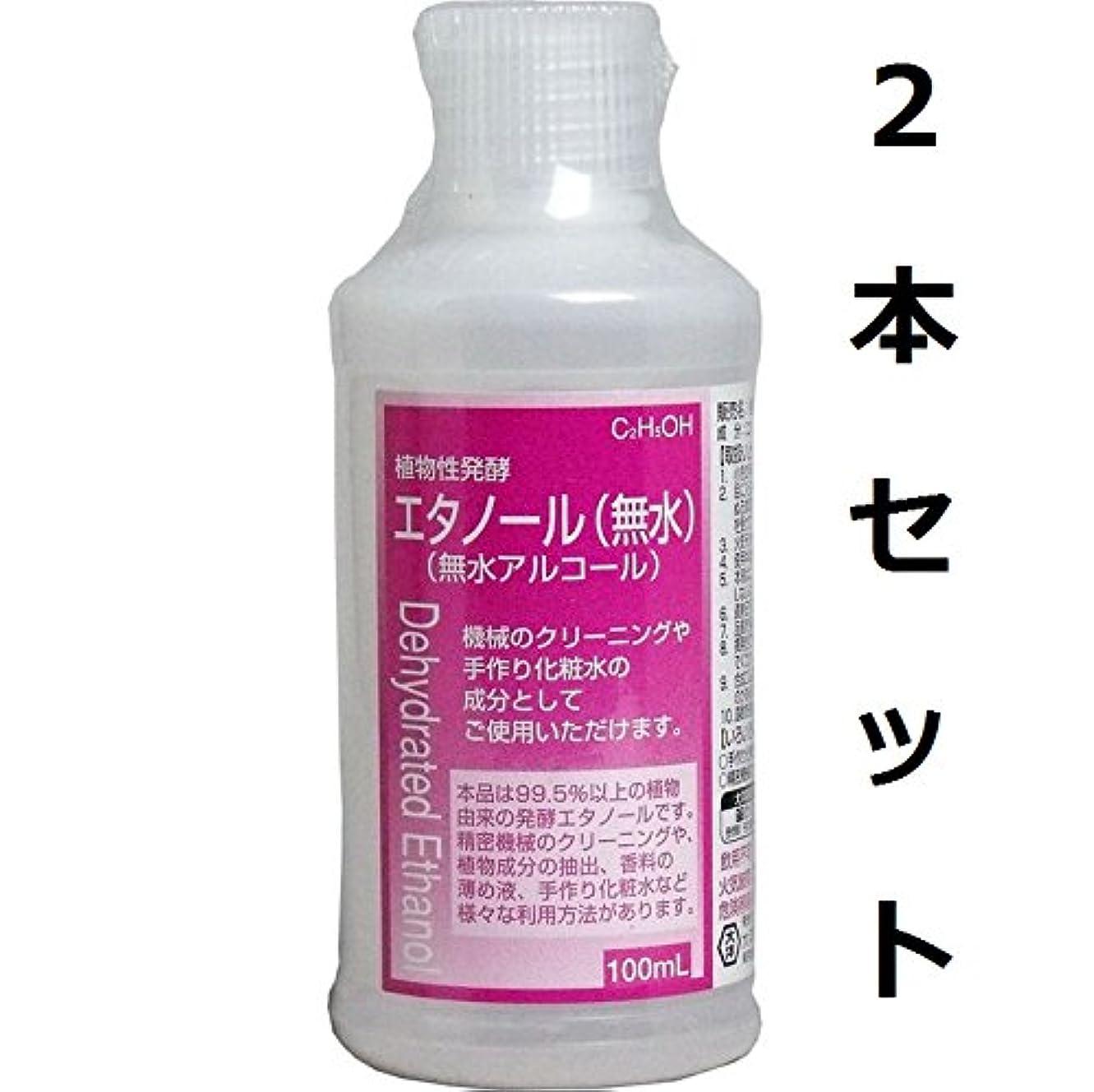 行う存在機転精密機械のクリーニングに 植物性発酵エタノール(無水エタノール) 100mL 2本セット