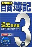 合格!日商簿記3級過去問題集〈2011年版〉