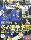 ワールドサッカーダイジェスト 2019年 2/21 号 雑誌