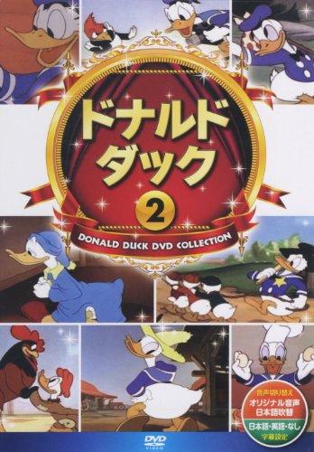ドナルドダック 2   8話入   /  DVD DSD-202-KEEP