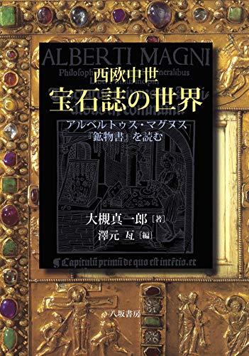西欧中世宝石誌の世界──アルベルトゥス・マグヌス『鉱物書』を読む