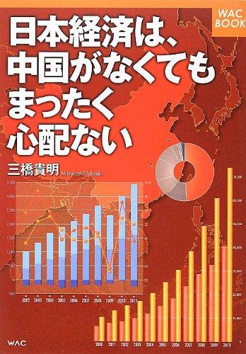 日本経済は、中国がなくてもまったく心配ない (WAC BOOK)の詳細を見る