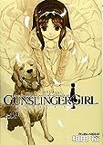 GUNSLINGER GIRL(9) (電撃コミックス) 画像