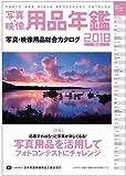 写真映像用品年鑑2018