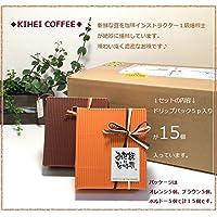 「KIHEICAFEドリップコーヒーギフトBOX」★おしゃれなBOX入りコーヒープチギフト 1箱×15個 (コーヒー5p「お世話になりました」シール付き)