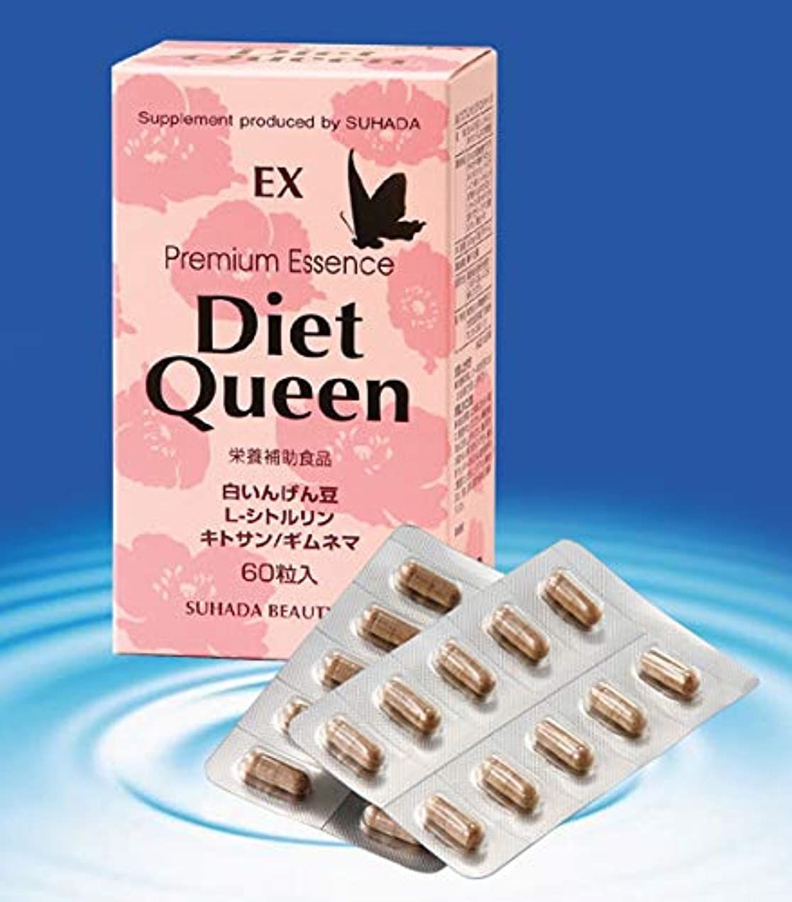商標危険を冒します快適プレミアムエッセンス ダイエットクイーン EX 60粒 Premium Essence Diet Queen