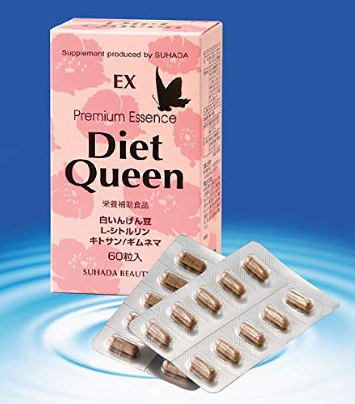 運動する結婚する戻すプレミアムエッセンス ダイエットクイーン EX 60粒 Premium Essence Diet Queen