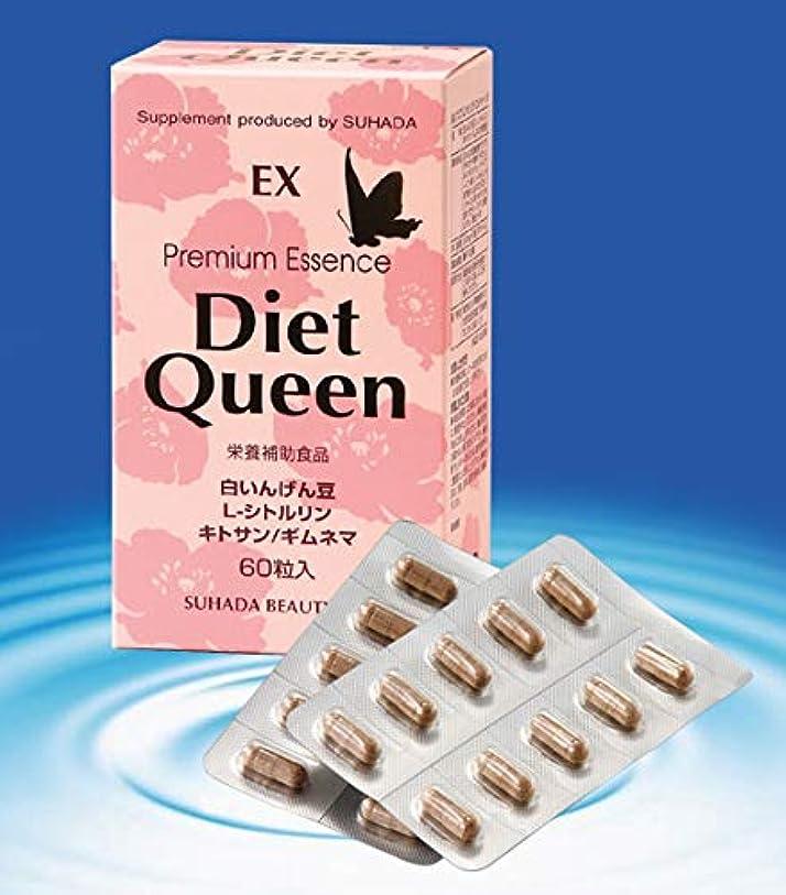 独立した雨マニュアルプレミアムエッセンス ダイエットクイーン EX 60粒 Premium Essence Diet Queen