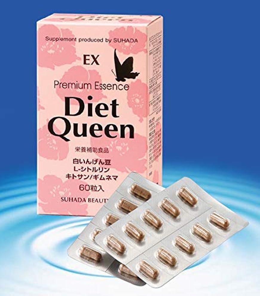 ステレオ感度北極圏プレミアムエッセンス ダイエットクイーン EX 60粒 Premium Essence Diet Queen