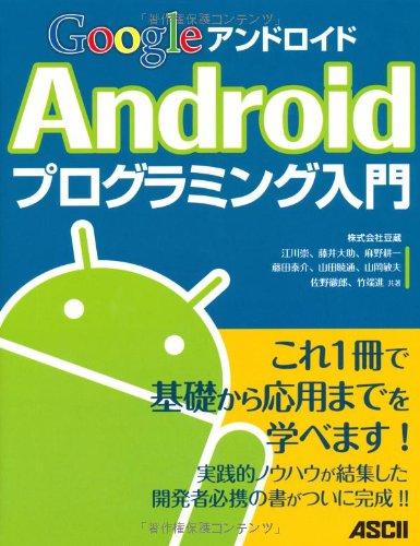 Google Androidプログラミング入門の詳細を見る
