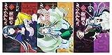 ユグドラシルの果実 全3巻完結 (電撃コミックス) [マーケットプレイスコミックセット] [?] [?] by [?] by [?] by [?] [?] [?] [−]