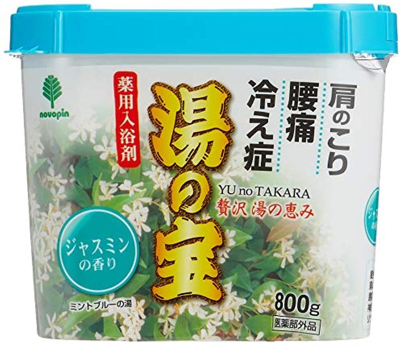 解決するメンタルパステル紀陽除虫菊 入浴剤 湯の宝 ジャスミンの香り 800g