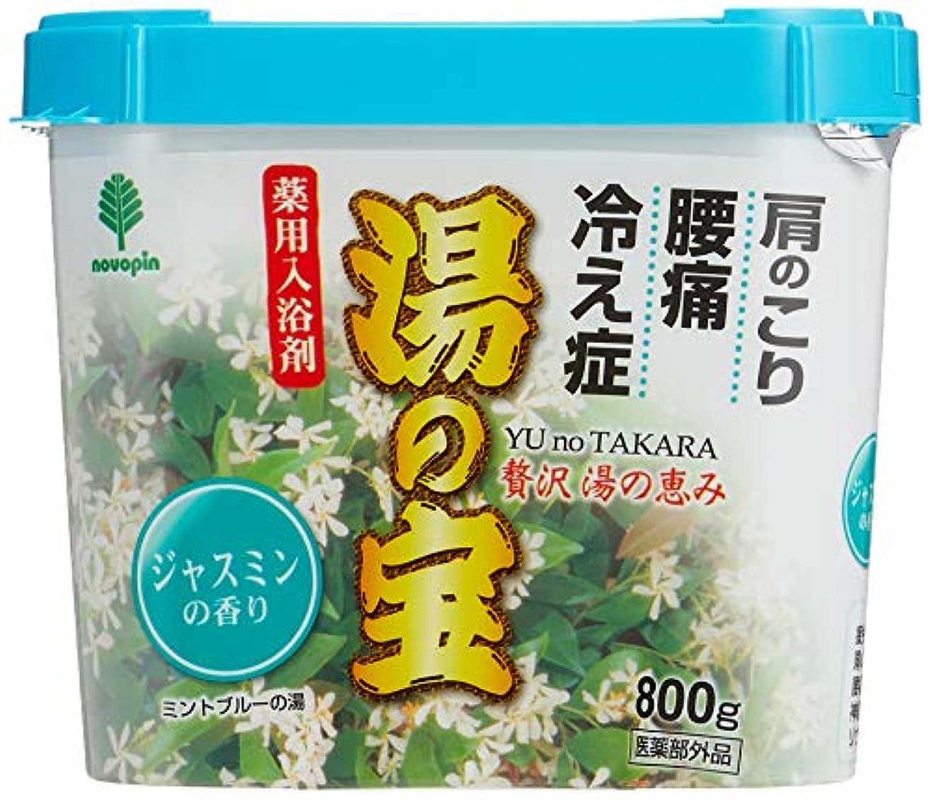 リム添付食べる紀陽除虫菊 入浴剤 湯の宝 ジャスミンの香り 800g