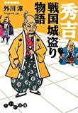 秀吉 戦国城盗り物語 (だいわ文庫)