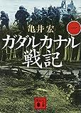 ガダルカナル戦記(一) (講談社文庫)