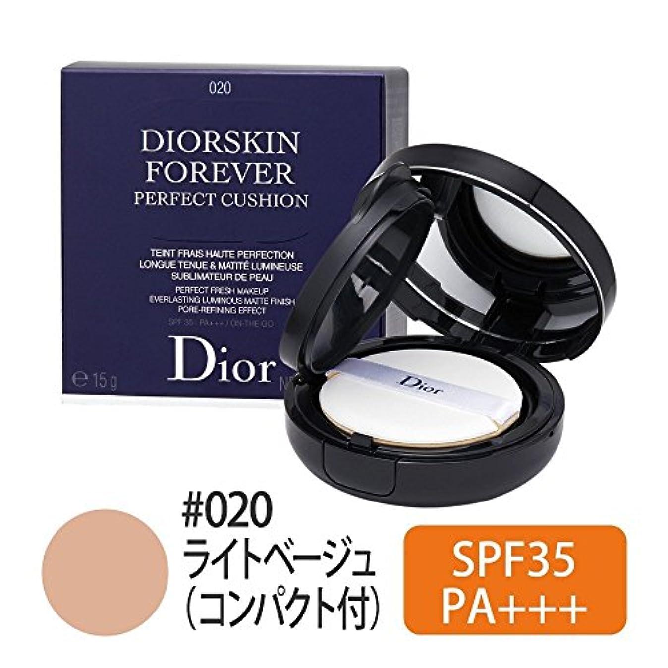 これまでタイプライター権限を与えるクリスチャン ディオール(Christian Dior) ディオールスキン フォーエヴァー クッション #020 ライト ベージュ 15g[並行輸入品]