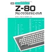 Zー80アセンブラプログラミング入門 (図解マイクロコンピュータ)