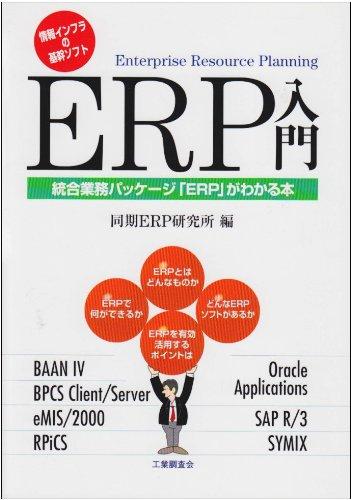 ERP入門―総合業務パッケージ「ERP」がわかる本の詳細を見る
