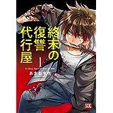 終末の復讐代行屋1 (秋水デジタルコミックス)
