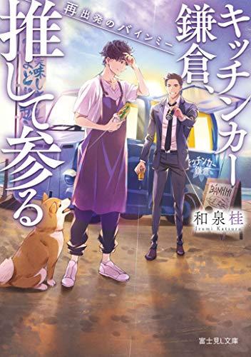 キッチンカー鎌倉、推して参る 再出発のバインミー (富士見L文庫)の詳細を見る