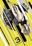 世界鬼(3)【期間限定 無料お試し版】 (裏少年サンデーコミックス)