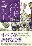 アンド・アイ・ラブ・ハー 東京バンドワゴン (集英社文芸単行本)