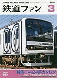 鉄道ファン 2018年 03 月号 [雑誌]