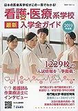 看護・医療系学校最新入学全ガイド 2019―日本の医療系学校がこの一冊でわかる!