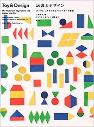 玩具とデザイン アトリエ ニキティキとトイメーカーの歴史 上條桂子