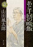 あと千回の晩飯 山田風太郎ベストコレクション (角川文庫)