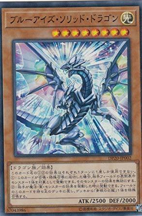 遊戯王 DP20-JP002 ブルーアイズ・ソリッド・ドラゴン (日本語版 スーパーレア) レジェンドデュエリスト編3