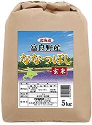 【精米】北海道富良野市山部産 玄米 ななつぼし 5kg