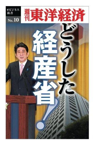 どうした経産省!─週刊東洋経済eビジネス新書No.10 (週刊東洋経済eビジネス新書)
