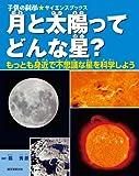 月と太陽ってどんな星?―もっとも身近で不思議な星を科学しよう (子供の科学★サイエンスブックス)