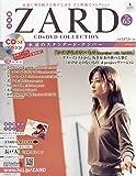 隔週刊ZARD CD&DVDコレクション(65) 2019年 8/7 号 [雑誌] 画像