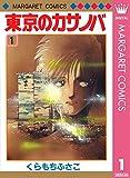 東京のカサノバ 1 (マーガレットコミックスDIGITAL)